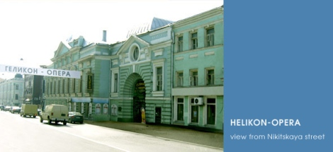 Helikon Opera Theatre on Bolshaya Nikitskaya in Moscow, Russia. Oh, the memories!